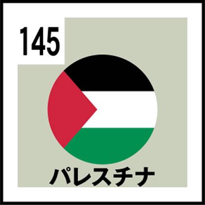 145-パレスチナ