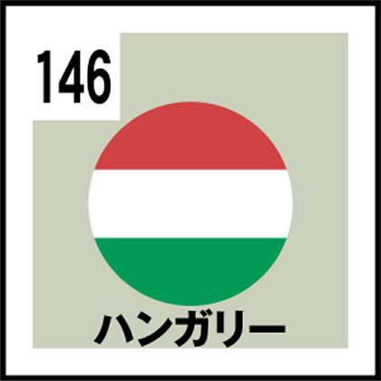146-ハンガリー