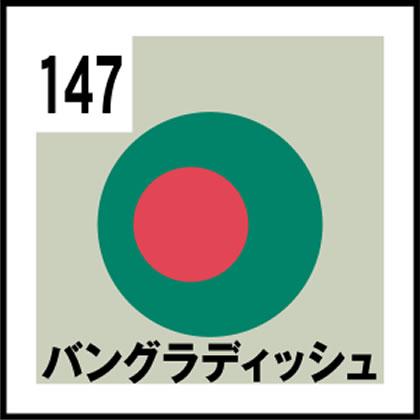147-バングラディッシュ
