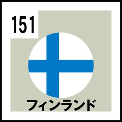 151-フィンランド