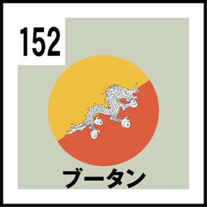 152-ブータン