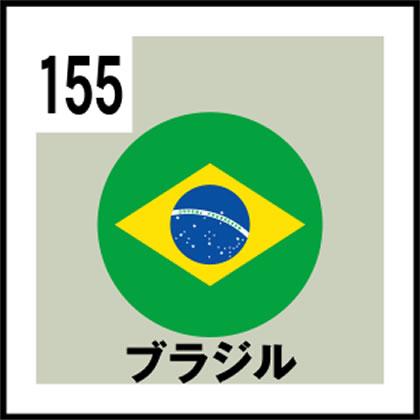 155-ブラジル