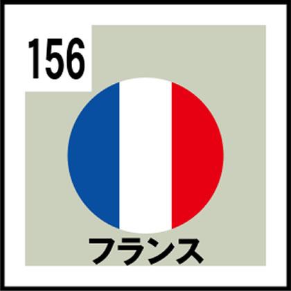 156-フランス