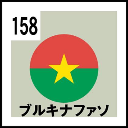 158-ブルキナファソ
