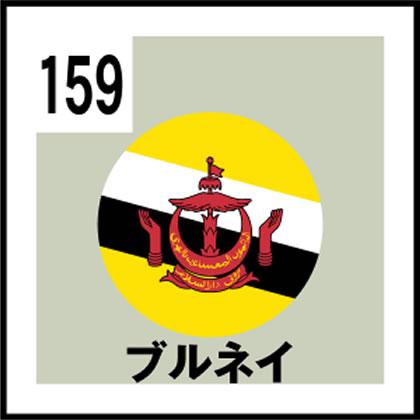 159-ブルネイ