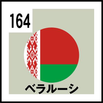 164-ベラルーシ