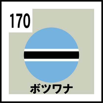 170-ボツワナ