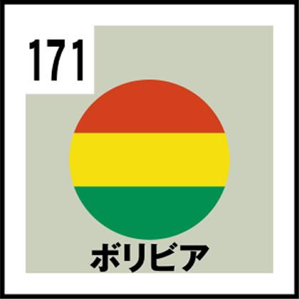171-ボリビア
