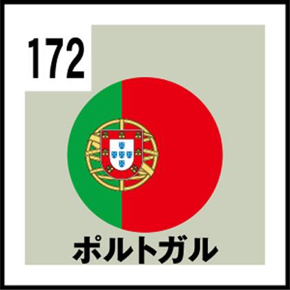 172-ポルトガル