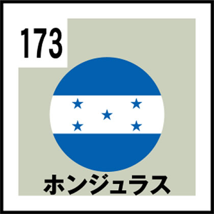 173-ホンジュラス