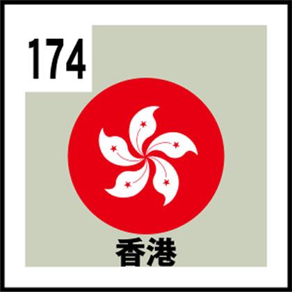 174-香港