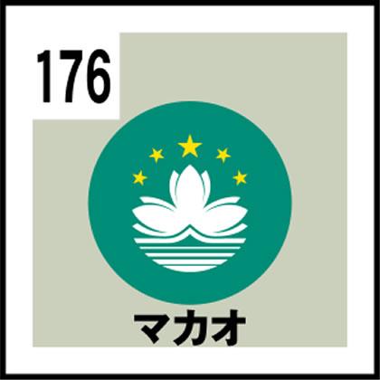 176-マカオ