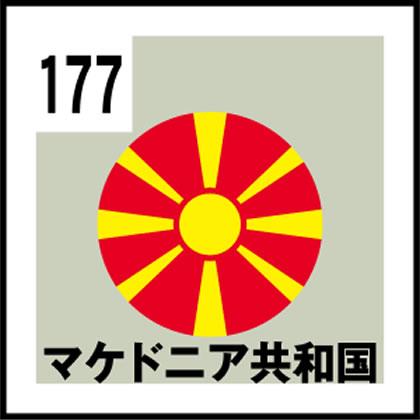 177-マケドニア共和国