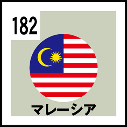 182-マレーシア