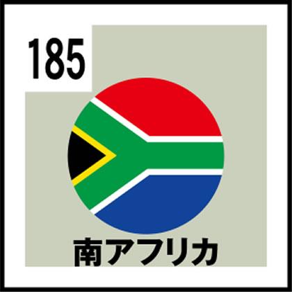 185-南アフリカ