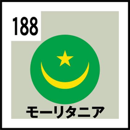 188-モーリタニア