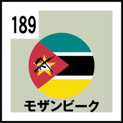 189-モザンビーク