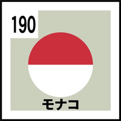 190-モナコ