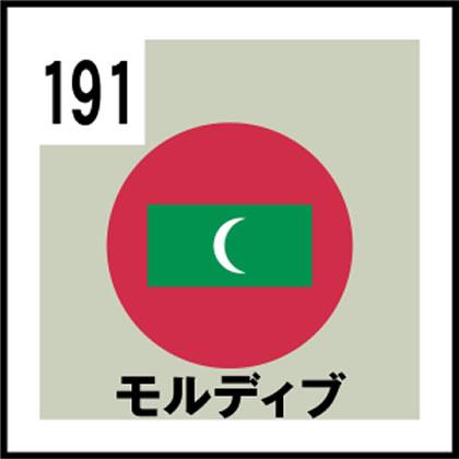 191-モルディブ