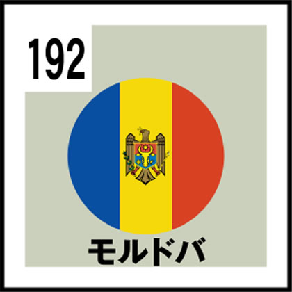 192-モルドバ