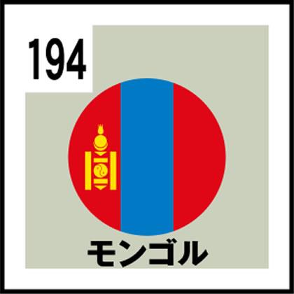 194-モンゴル