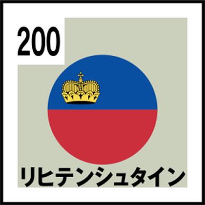 200-リヒテンシュタイン
