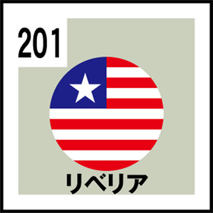 201-リベリア