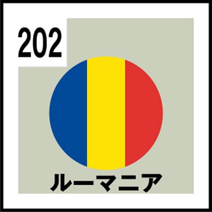 202-ルーマニア