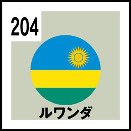 204-ルワンダ