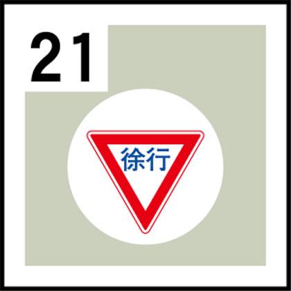 21-道路標識