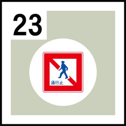 23-道路標識