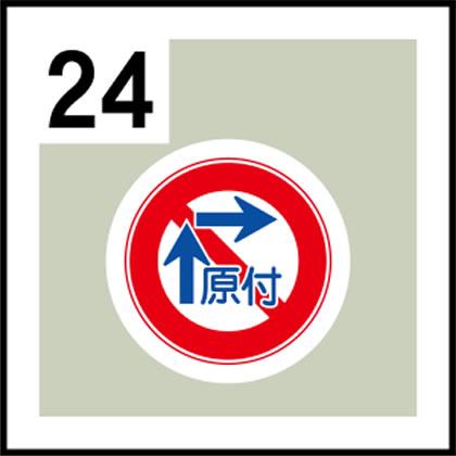 24-道路標識