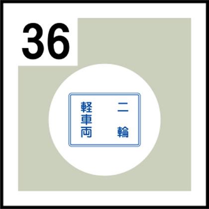 36-道路標識