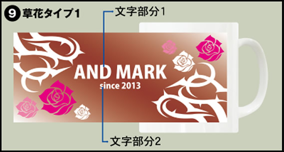 9-草花タイプ1
