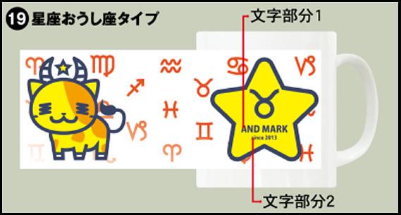 19-星座おうし座タイプ
