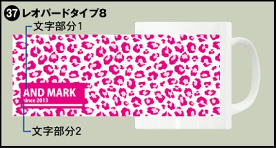 37-レオパードタイプ8