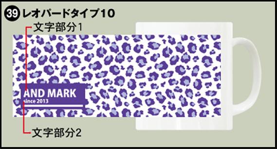 39-レオパードタイプ10