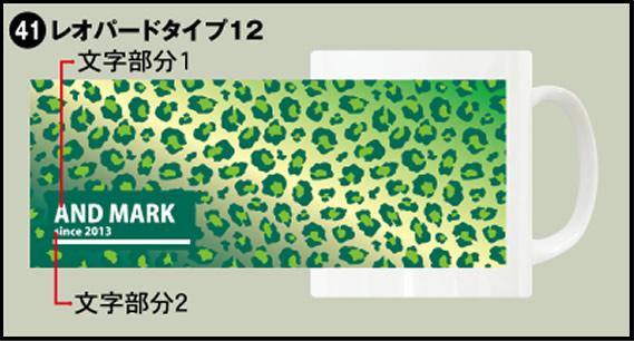 41-レオパードタイプ12
