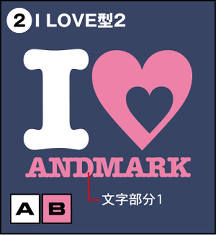 2-I LOVE型2