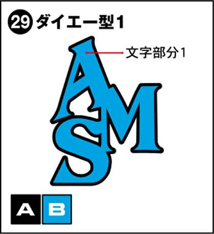 29-ダイエー型1
