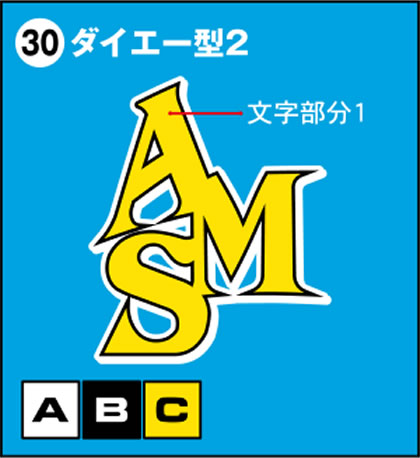 30-ダイエー型2