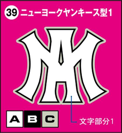 39-ニューヨークヤンキース型1