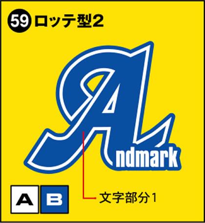 59-ロッテ型2
