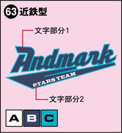 63-近鉄型