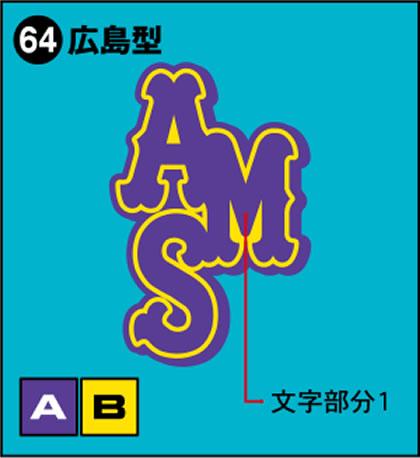 64-広島型