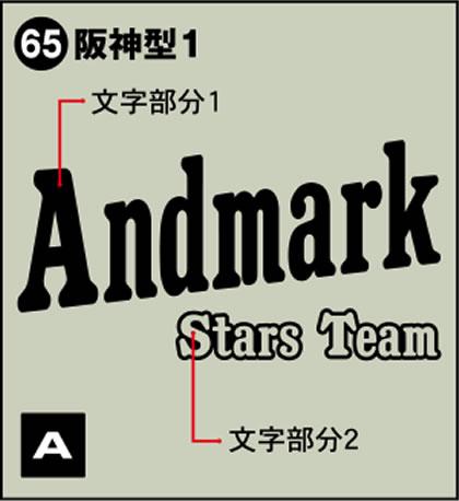 65-阪神型1