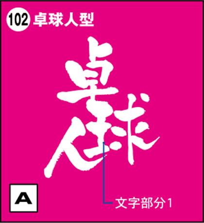 102-卓球人型