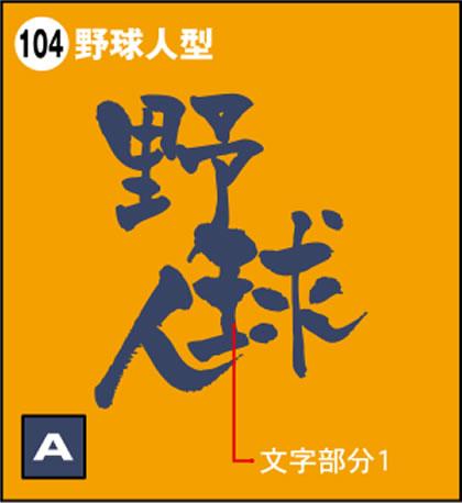 104-野球人型