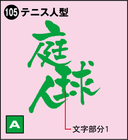 105-テニス人型