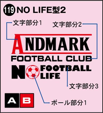 119-NO LIFE型2